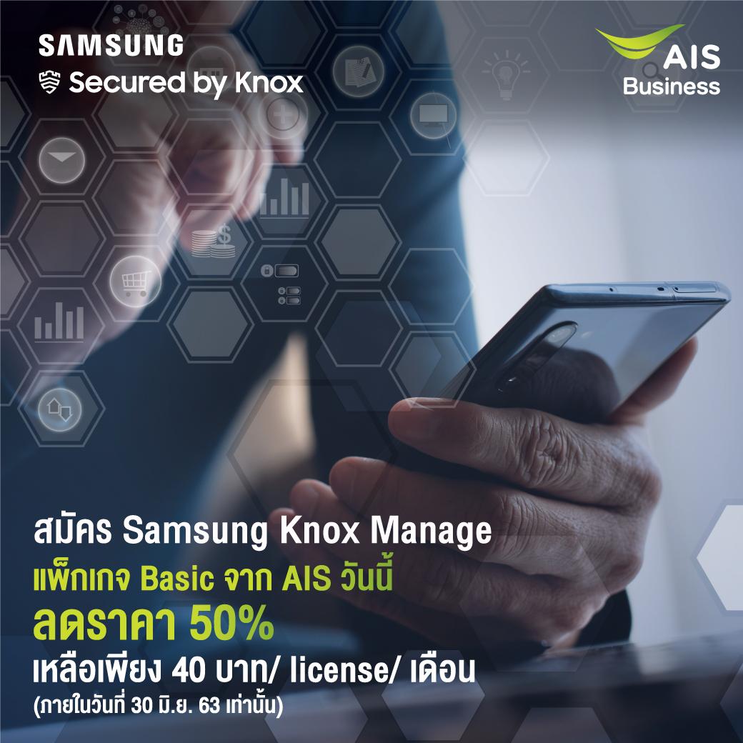 Samsung-Knox