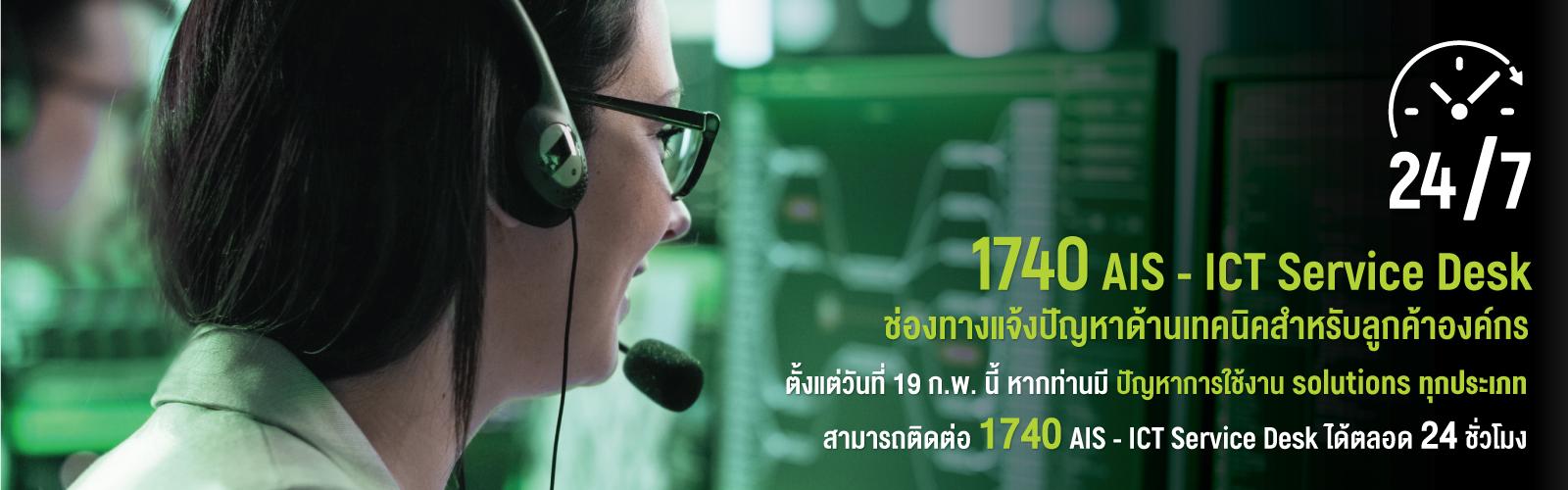 ICT 24/7