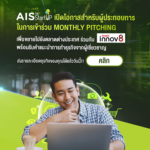AIS The Start Up