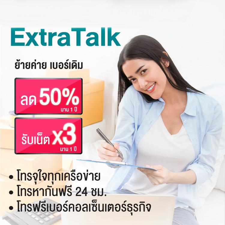 Extra Talk