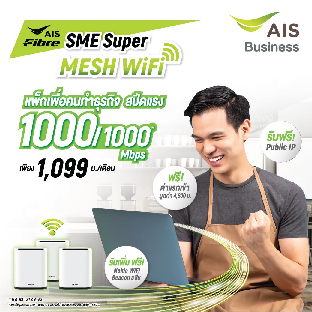 SME SUPERMESHWIFI
