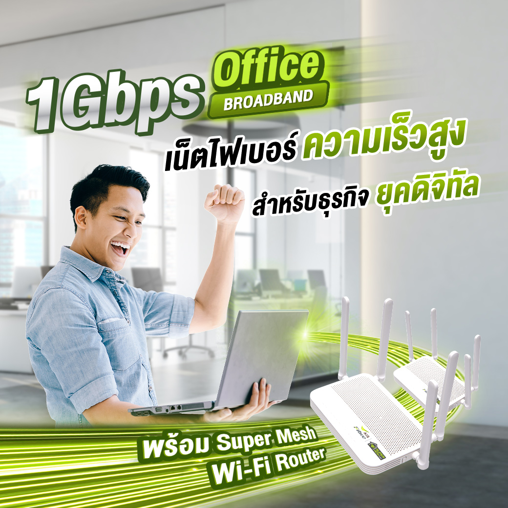 1 GB Office Broadband