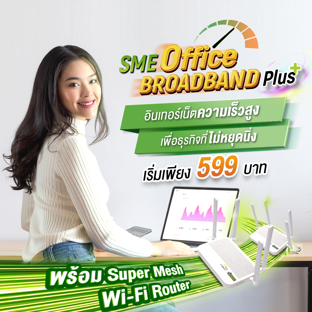 SME Office Broadband Plus