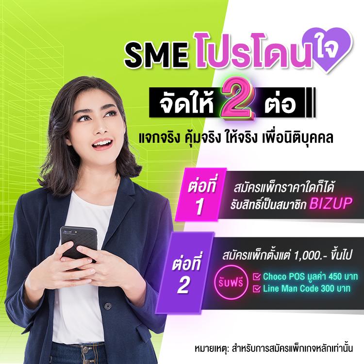 SME โปรโดนใจ