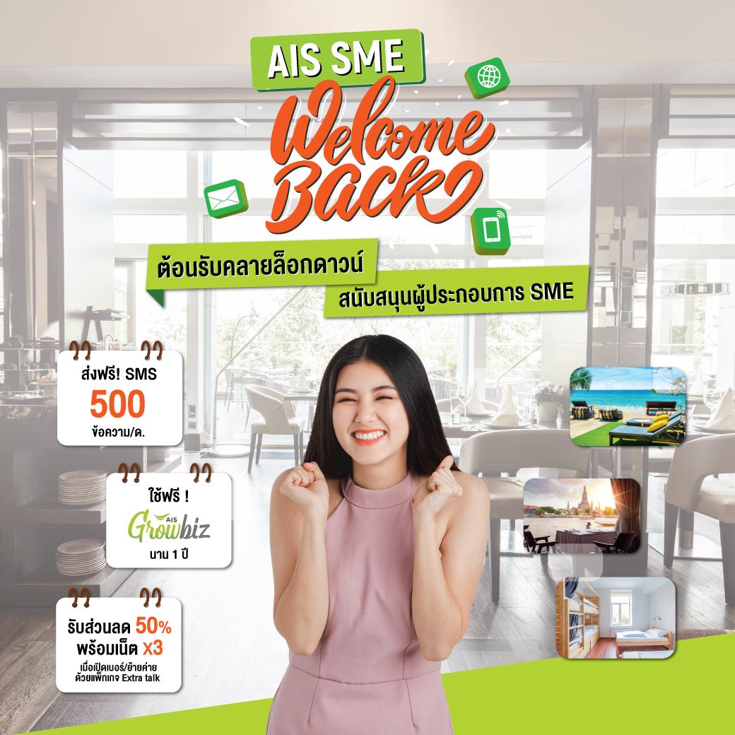 AIS SME Welcome Back